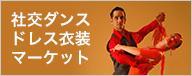 社交ダンス 衣装・ドレスマーケット